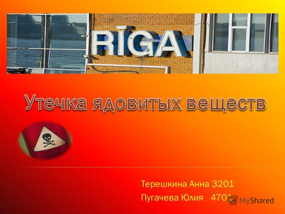 Терешкина Анна 3201 Пугачева Юлия 4701