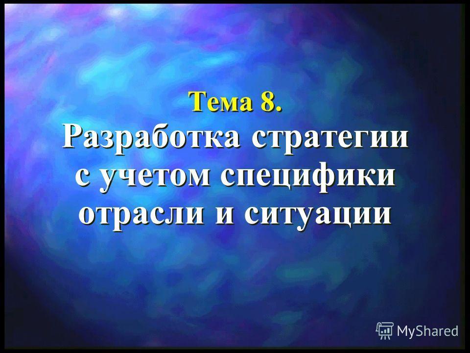 Тема 8. Разработка стратегии с учетом специфики отрасли и ситуации