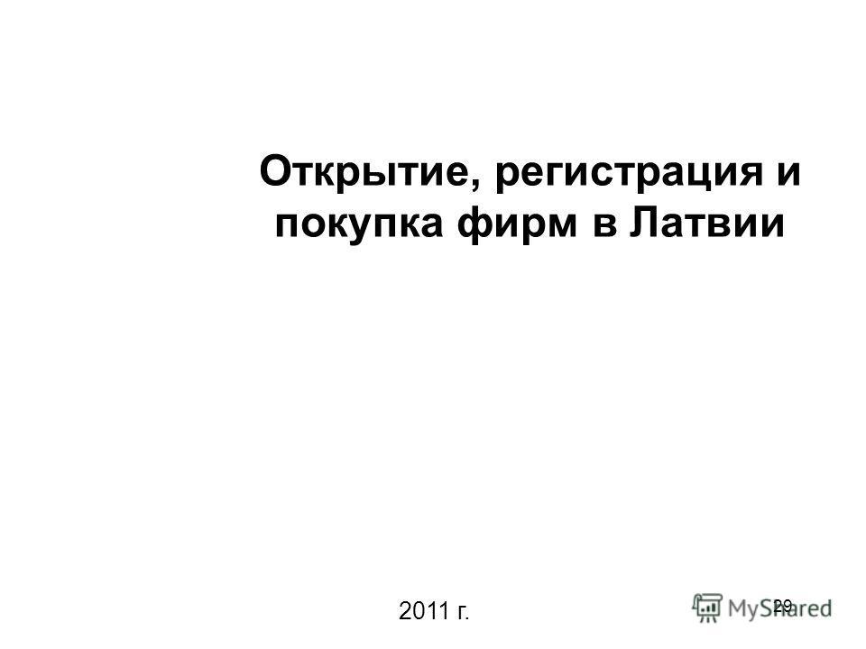 29 Открытие, регистрация и покупка фирм в Латвии 2011 г.