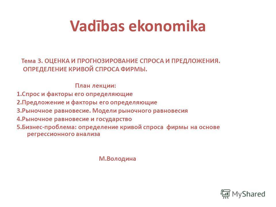 Теория Макроэкономического Равновесия