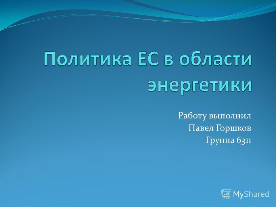 Работу выполнил Павел Горшков Группа 6311