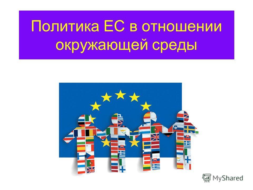 Политика ЕС в отношении окружающей среды