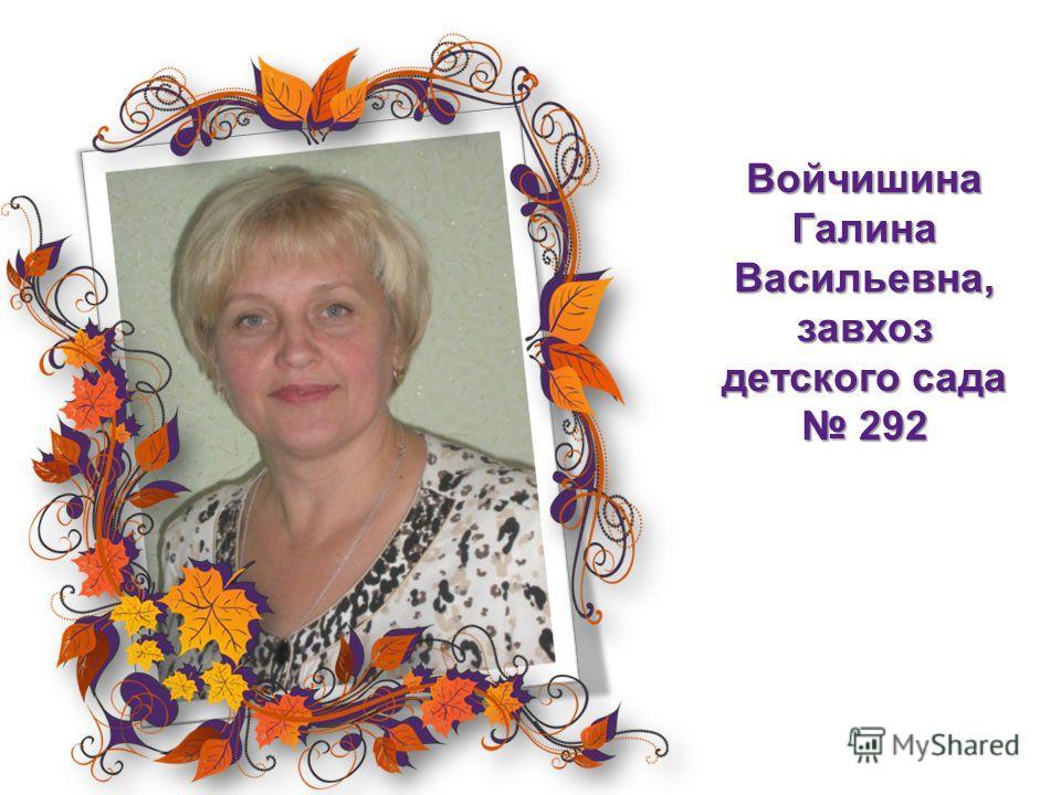 Войчишина Галина Васильевна, завхоз детского сада 292