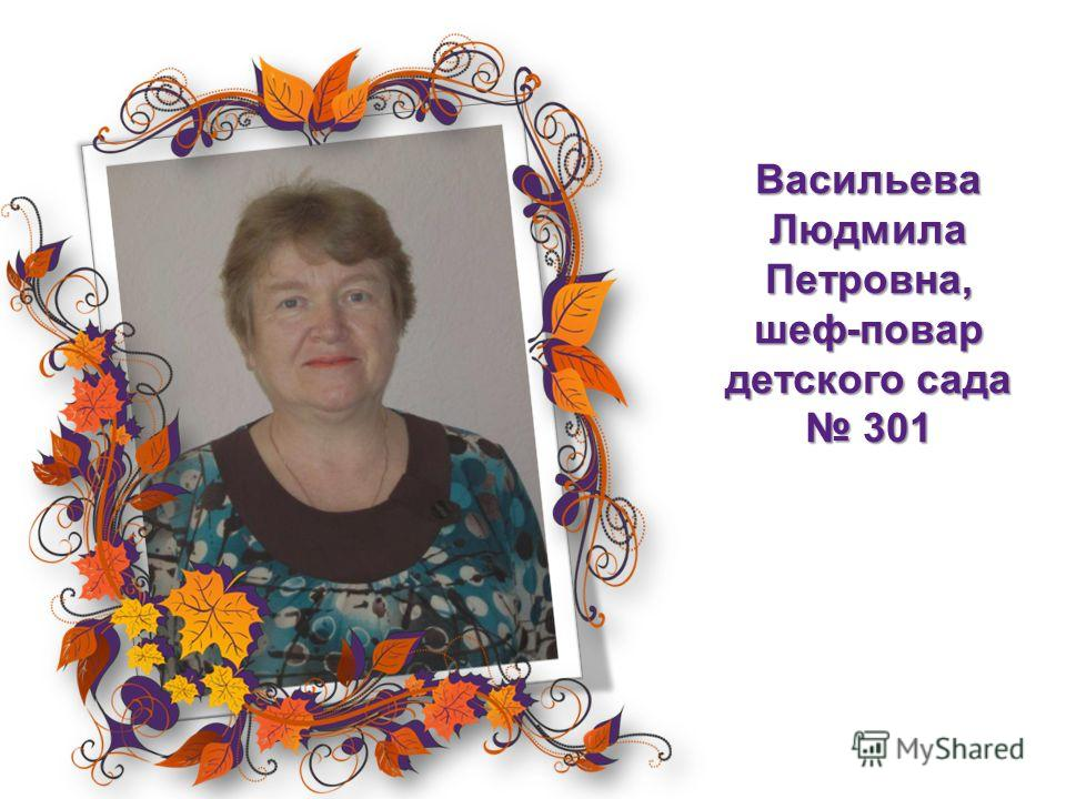 Васильева Людмила Петровна, шеф-повар детского сада 301