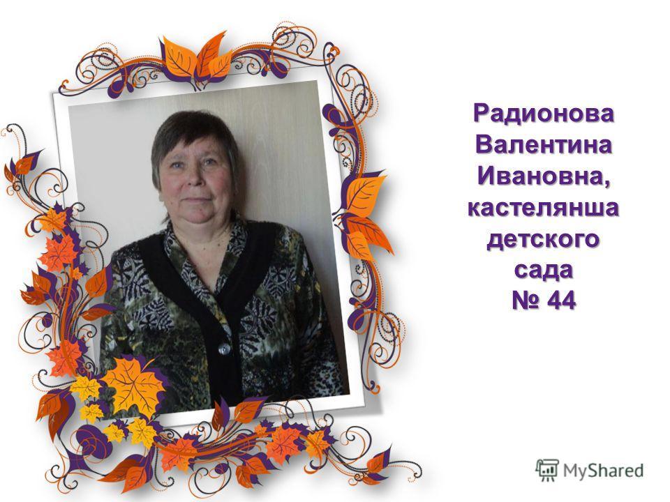 Радионова Валентина Ивановна, кастелянша детского сада 44