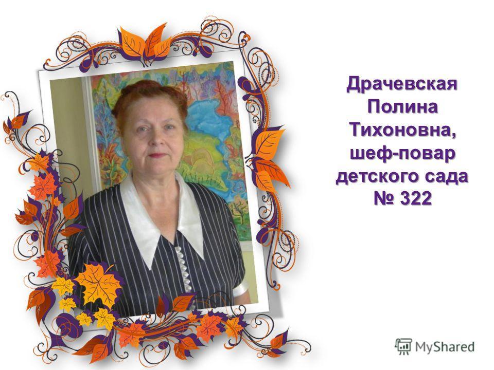 Драчевская Полина Тихоновна, шеф-повар детского сада 322