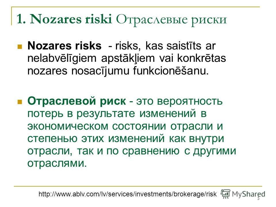 5 1. Nozares riski Отраслевые риски Nozares risks - risks, kas saistīts ar nelabvēlīgiem apstākļiem vai konkrētas nozares nosacījumu funkcionēšanu. Отраслевой риск - это вероятность потерь в результате изменений в экономическом состоянии отрасли и ст