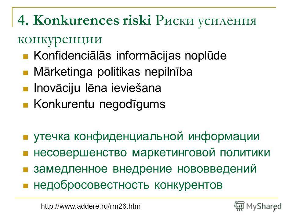 8 4. Konkurences riski Риски усиления конкуренции Konfidenciālās informācijas noplūde Mārketinga politikas nepilnība Inovāciju lēna ieviešana Konkurentu negodīgums утечка конфиденциальной информации несовершенство маркетинговой политики замедленное в