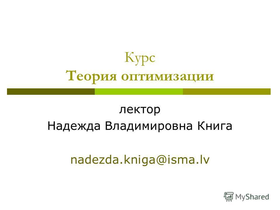 Курс Теория оптимизации лектор Надежда Владимировна Книга nadezda.kniga@isma.lv