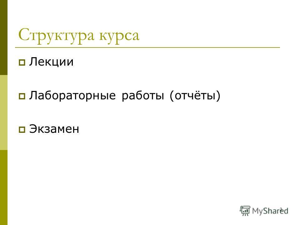 2 Структура курса Лекции Лабораторные работы (отчёты) Экзамен
