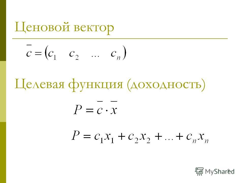 9 Целевая функция (доходность) Ценовой вектор