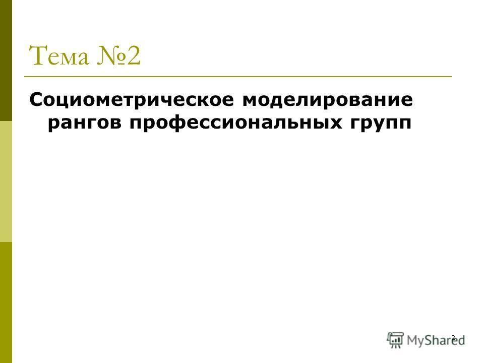 2 Тема 2 Социометрическое моделирование рангов профессиональных групп