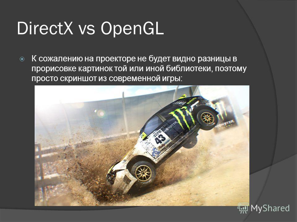 DirectX vs OpenGL К сожалению на проекторе не будет видно разницы в прорисовке картинок той или иной библиотеки, поэтому просто скриншот из современной игры: