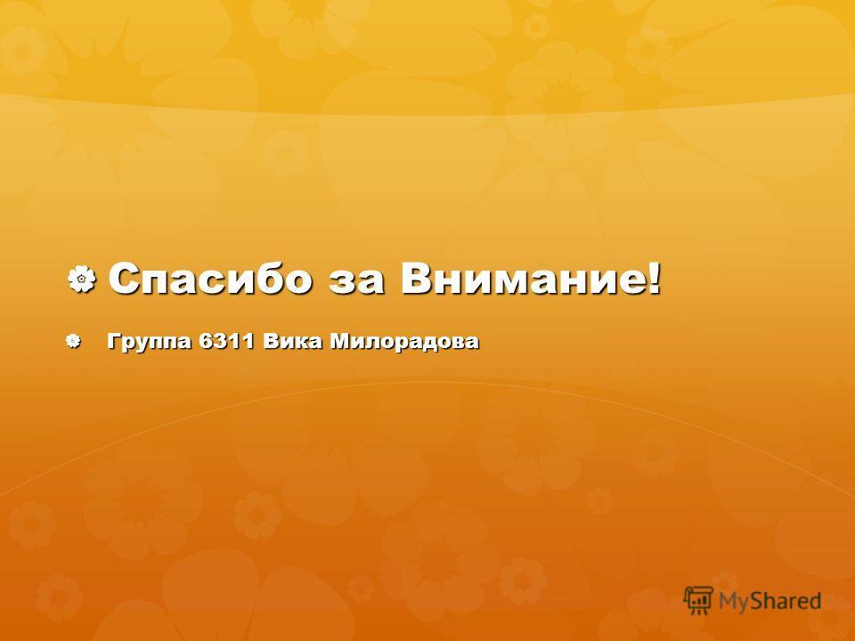 Спасибо за Внимание! Спасибо за Внимание! Группа 6311 Вика Милорадова Группа 6311 Вика Милорадова