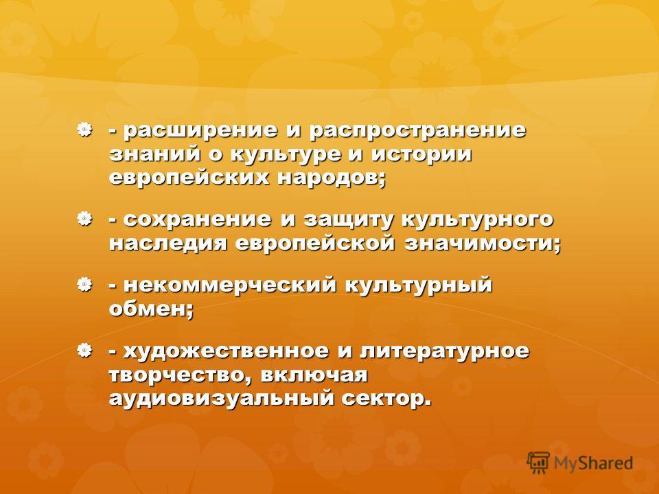 - расширение и распространение знаний о культуре и истории европейских народов; - расширение и распространение знаний о культуре и истории европейских народов; - сохранение и защиту культурного наследия европейской значимости; - сохранение и защиту к