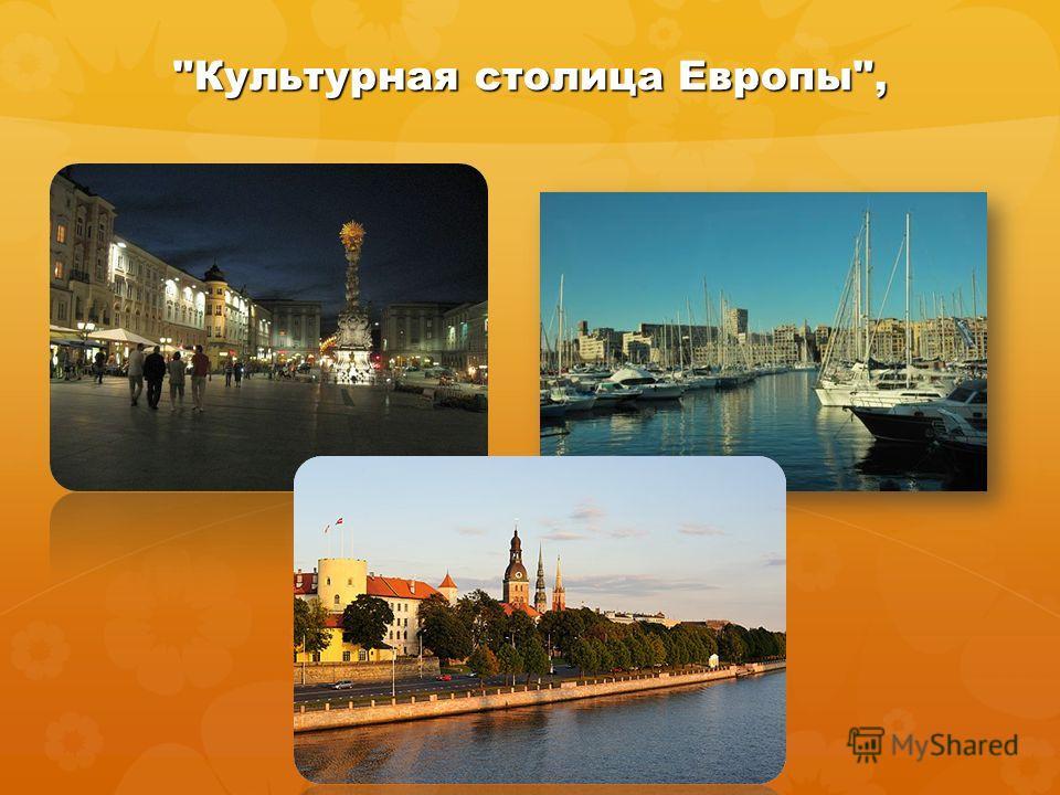 Культурная столица Европы,