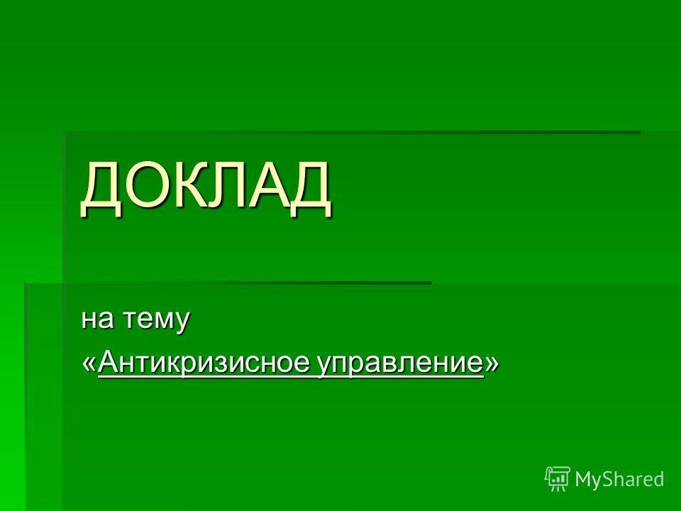ДОКЛАД на тему «Антикризисное управление»