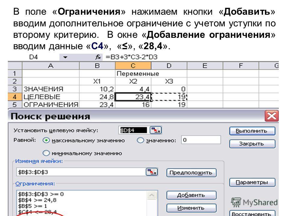 В поле «Ограничения» нажимаем кнопки «Добавить» вводим дополнительное ограничение с учетом уступки по второму критерию. В окне «Добавление ограничения» вводим данные «С4», «», «28,4».