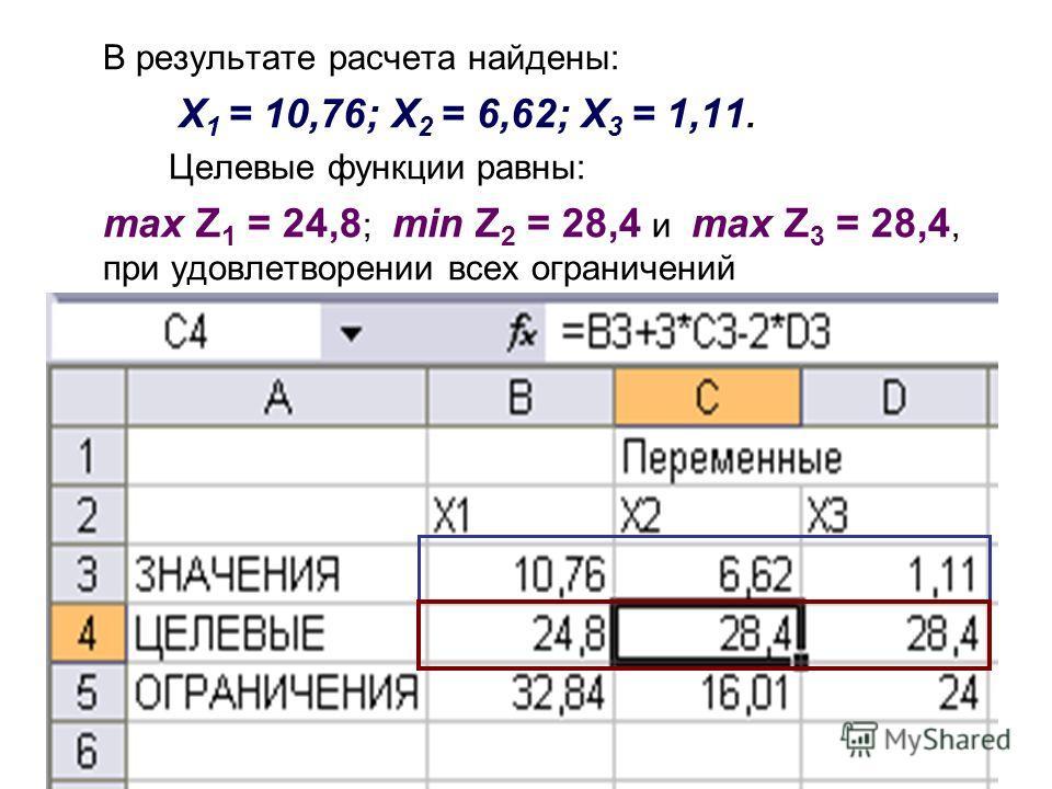 В результате расчета найдены: X 1 = 10,76; X 2 = 6,62; X 3 = 1,11. Целевые функции равны: max Z 1 = 24,8 ; min Z 2 = 28,4 и max Z 3 = 28,4, при удовлетворении всех ограничений