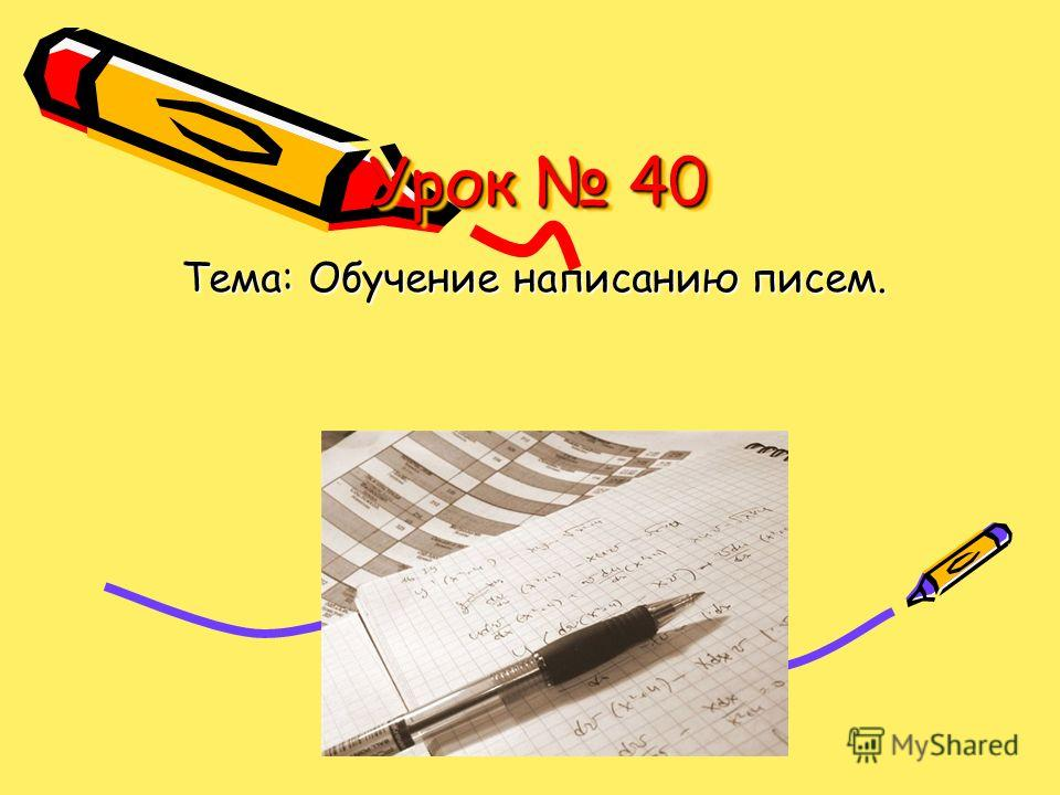 Урок 40 Тема: Обучение написанию писем.