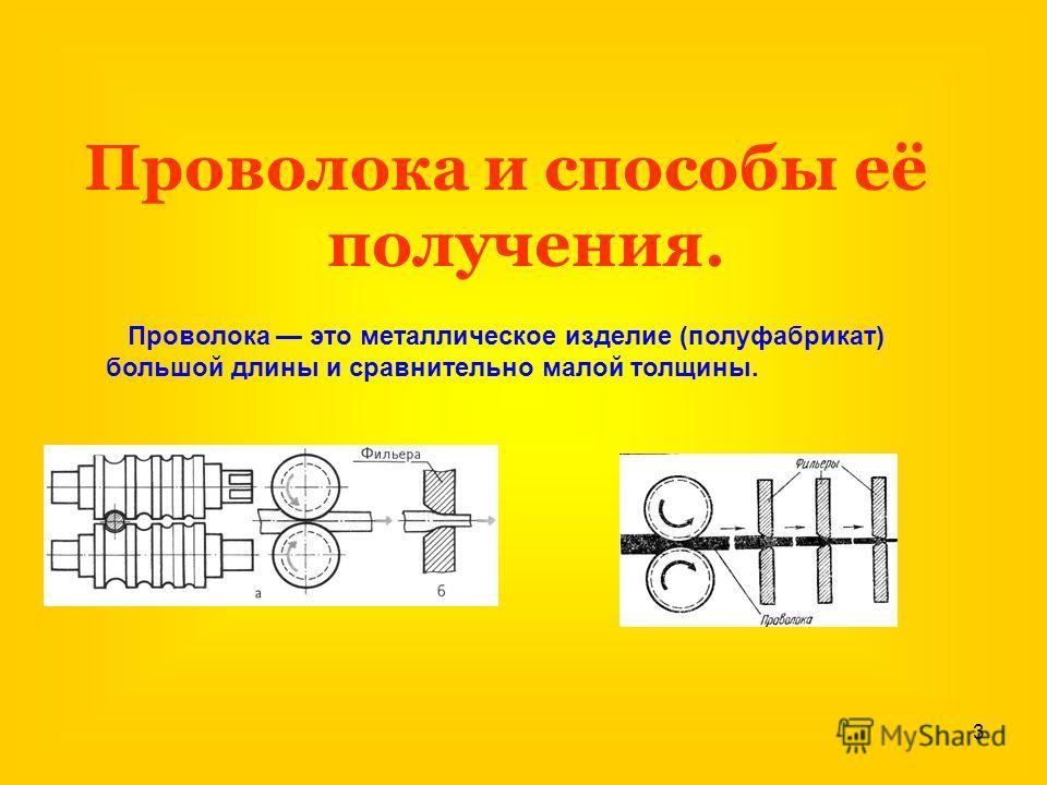 3 Проволока и способы её получения. Проволока это металлическое изделие (полуфабрикат) большой длины и сравнительно малой толщины.