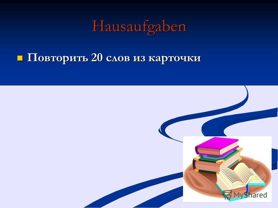 Hausaufgaben Повторить 20 слов из карточки Повторить 20 слов из карточки