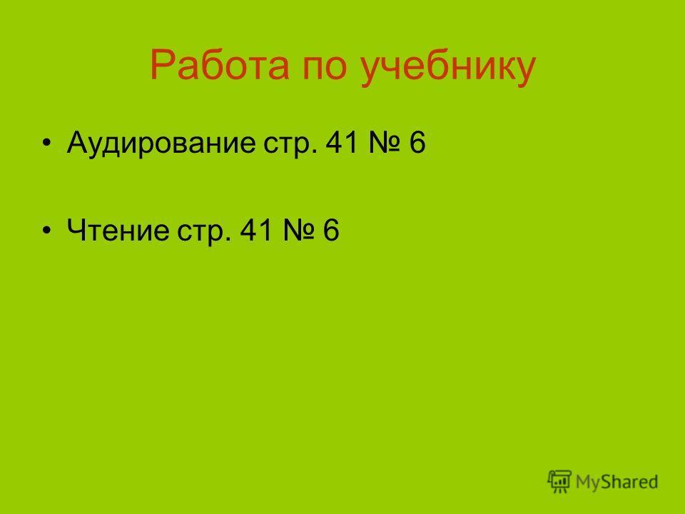 Работа по учебнику Аудирование стр. 41 6 Чтение стр. 41 6