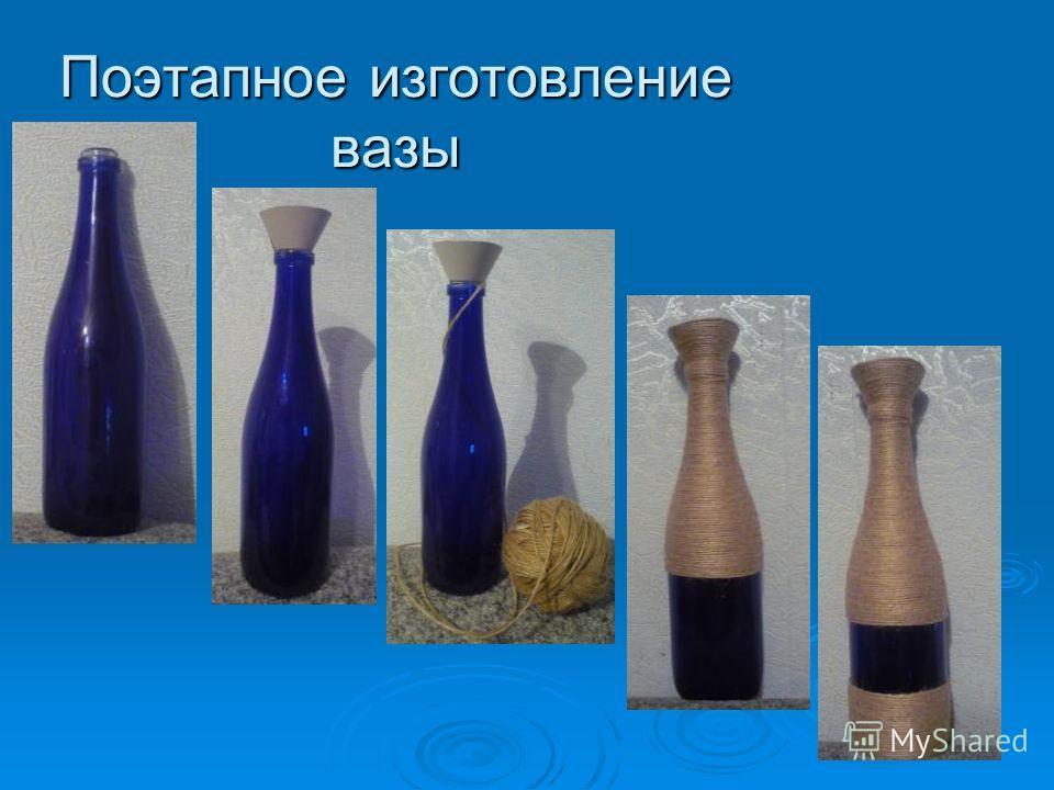 Поэтапное изготовление вазы