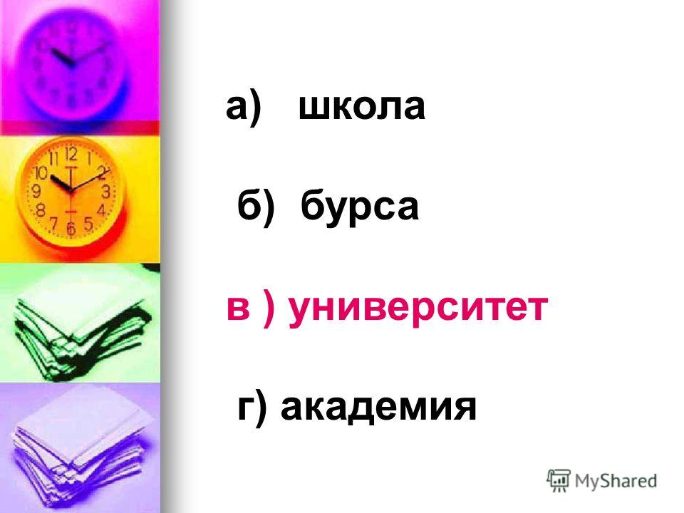 а) школа б) бурса в ) университет г) академия