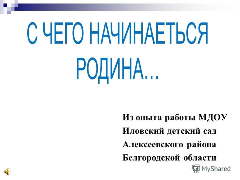 Из опыта работы МДОУ Иловский детский сад Алексеевского района Белгородской области