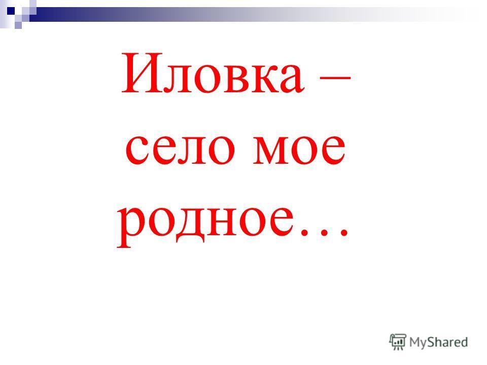 Иловка – село мое родное…
