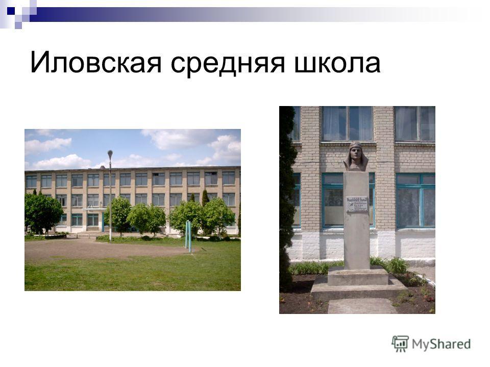 Иловская средняя школа