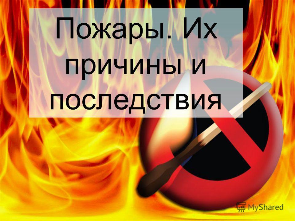 Пожары. Их причины и последствия