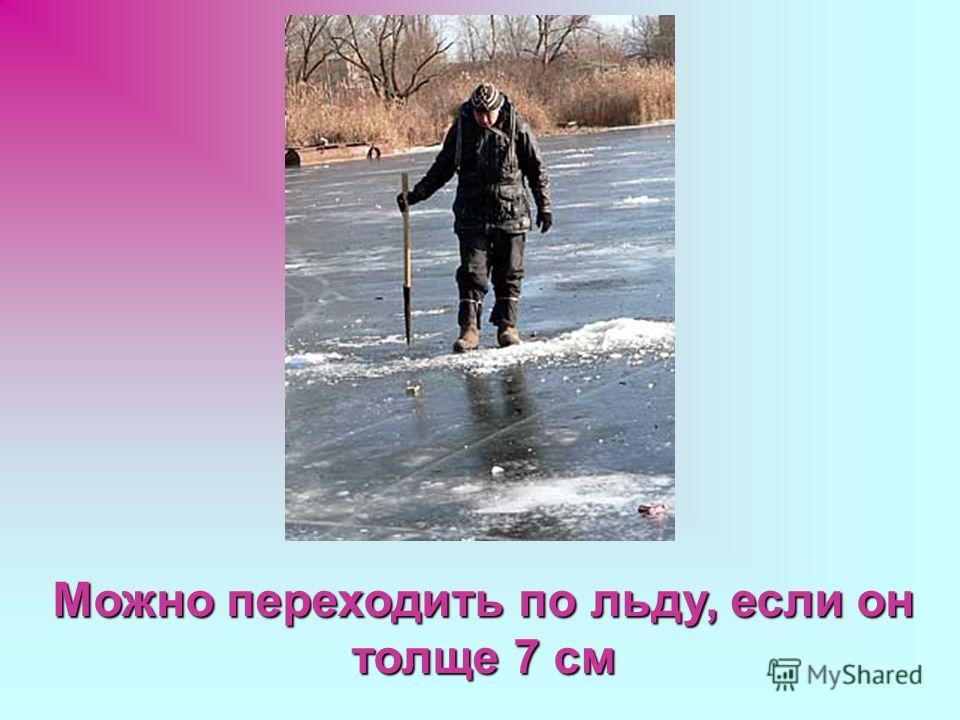 Можно переходить по льду, если он толще 7 см