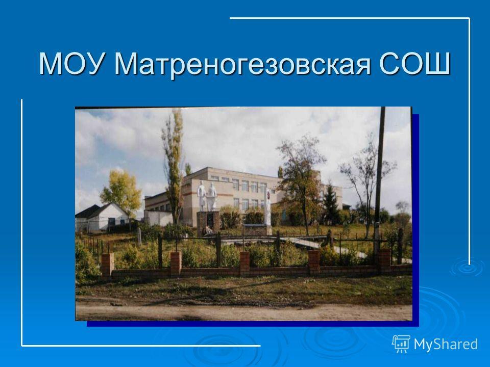 МОУ Матреногезовская СОШ