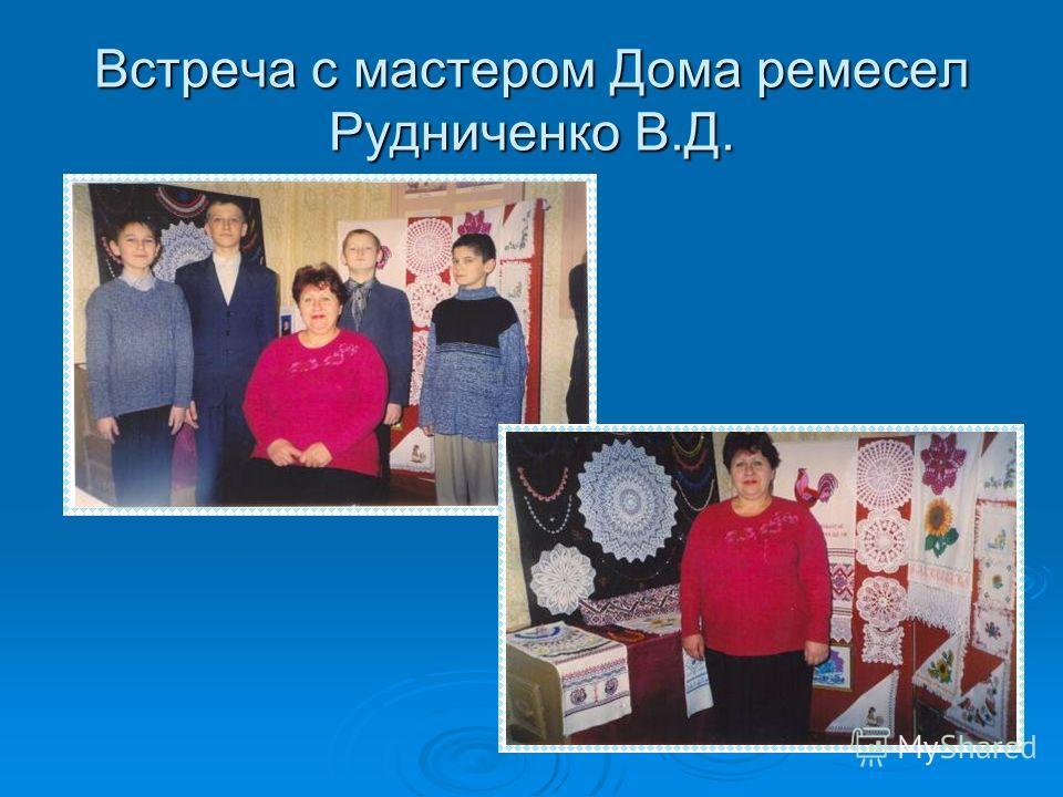 Встреча с мастером Дома ремесел Рудниченко В.Д.