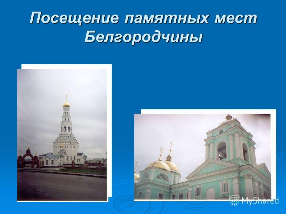 Посещение памятных мест Белгородчины