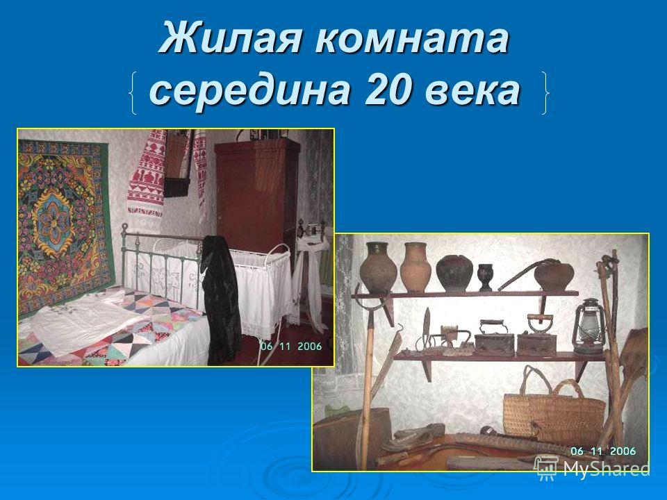 Жилая комната середина 20 века