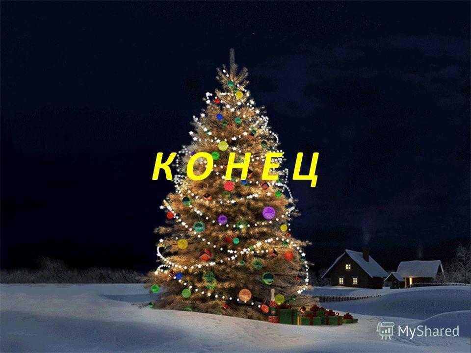 Звери и пели, и плясали, устраивали весёлые розыгрыши и конкурсы. И, конечно, Дед Мороз подарил всем подарки. Все были счастливы!!!