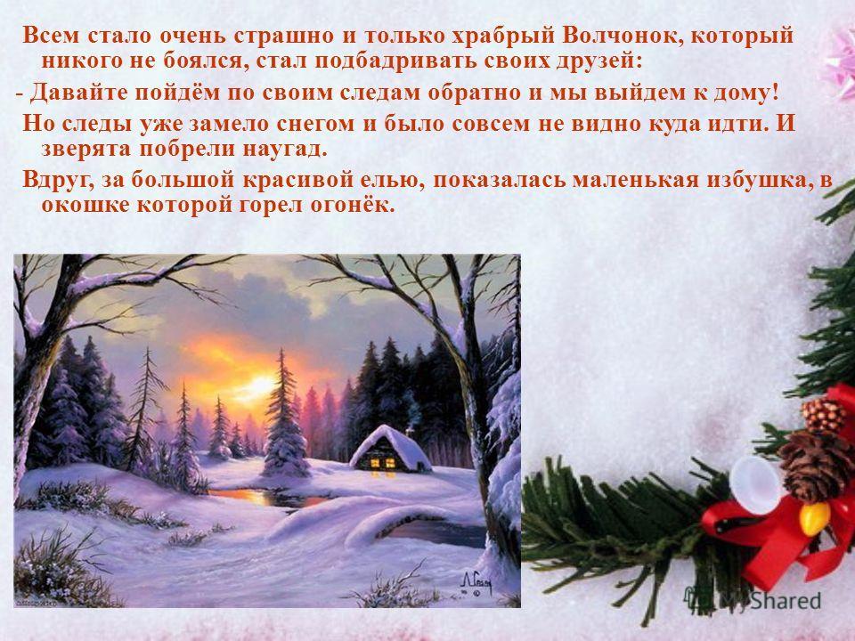 Там им было очень весело, они катались, кувыркались и бросались снежками вместе с другими зверятами. А когда они устали и стало совсем темно, то друзья поняли, что заблудились! Зверята и не заметили, как забрались далеко в лес.