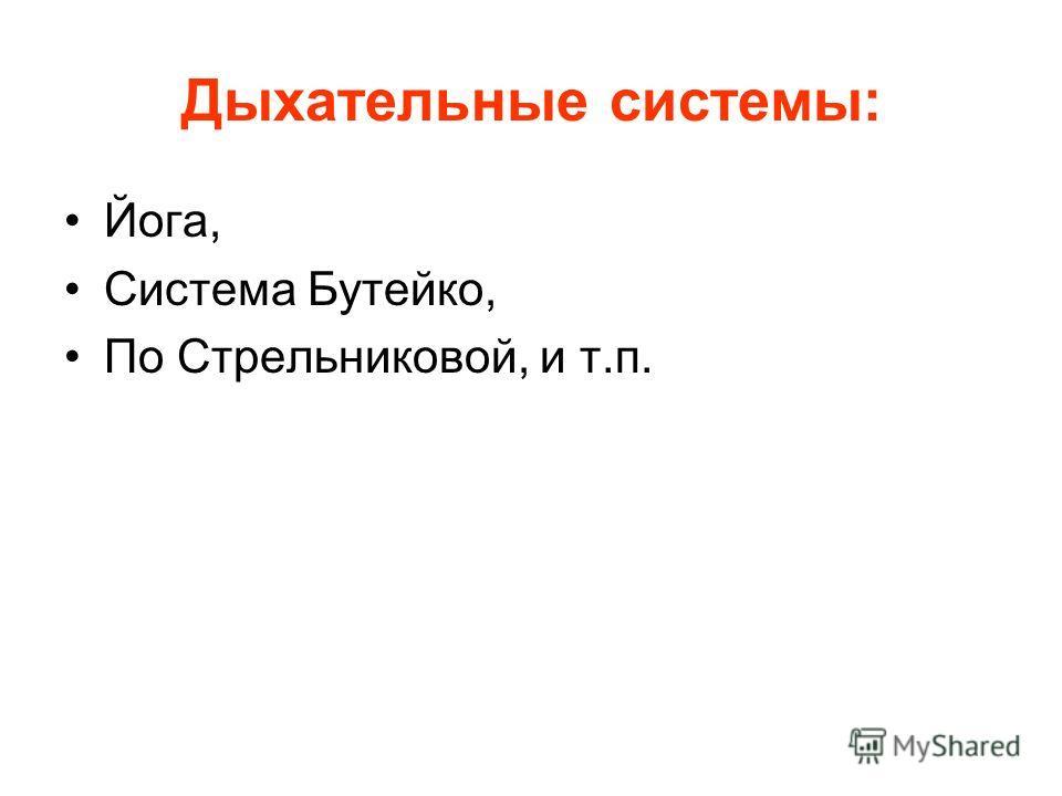 Дыхательные системы: Йога, Система Бутейко, По Стрельниковой, и т.п.