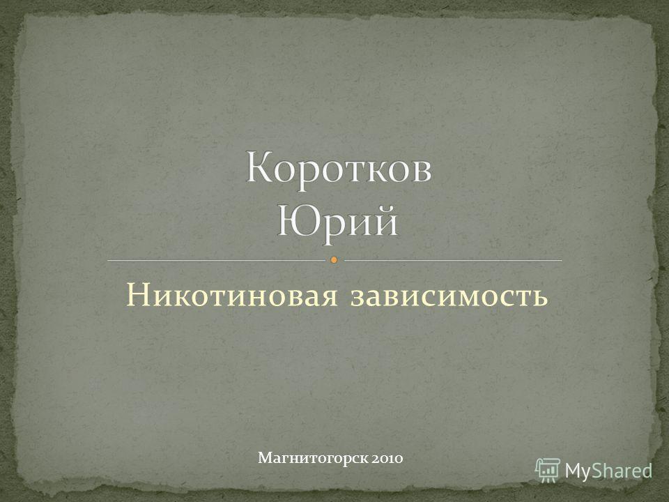 Никотиновая зависимость Магнитогорск 2010
