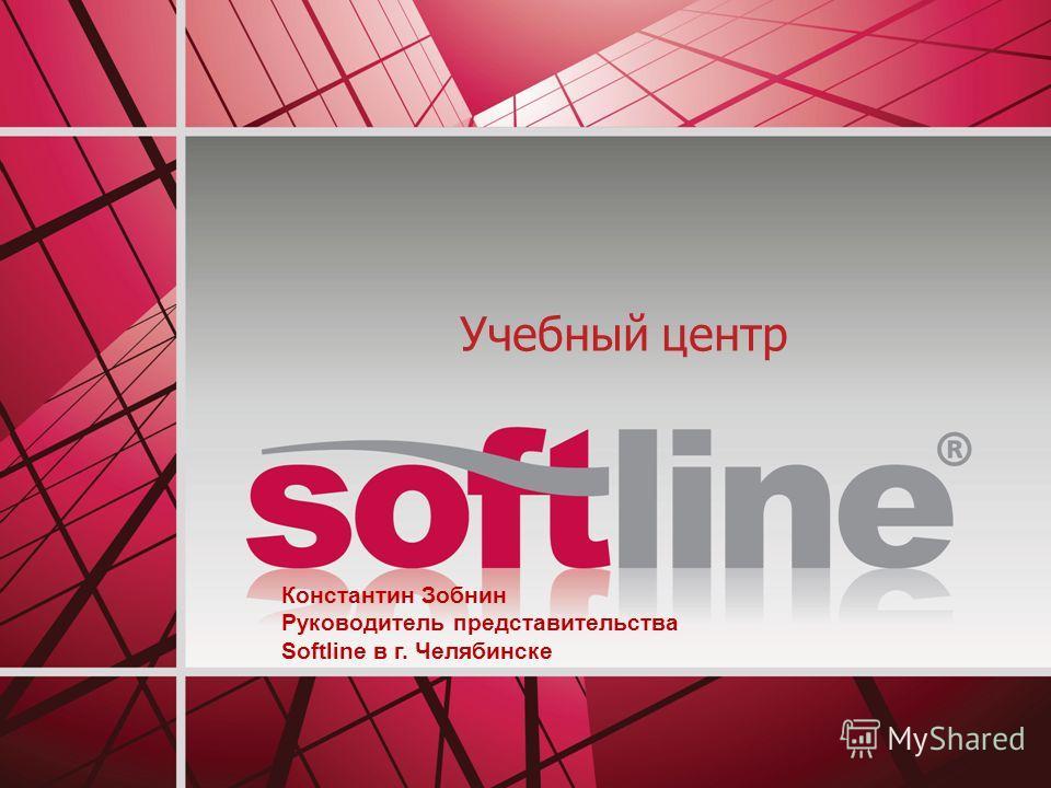 Учебный центр Константин Зобнин Руководитель представительства Softline в г. Челябинске