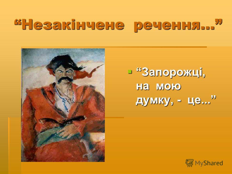 Я поклав за ціль мого життя переповісти в белетричній формі нашу історію козацького періоду і тим заповнити цю прогалину в нашій літературі. А.Чайковський Я поклав за ціль мого життя переповісти в белетричній формі нашу історію козацького періоду і т