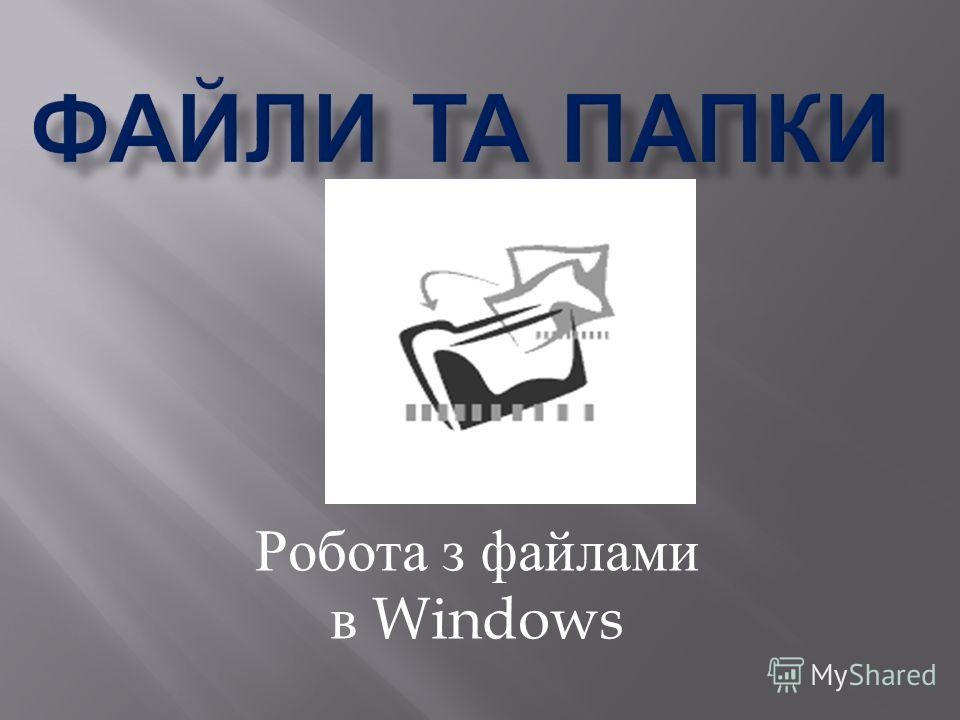 Робота з файлами в Windows