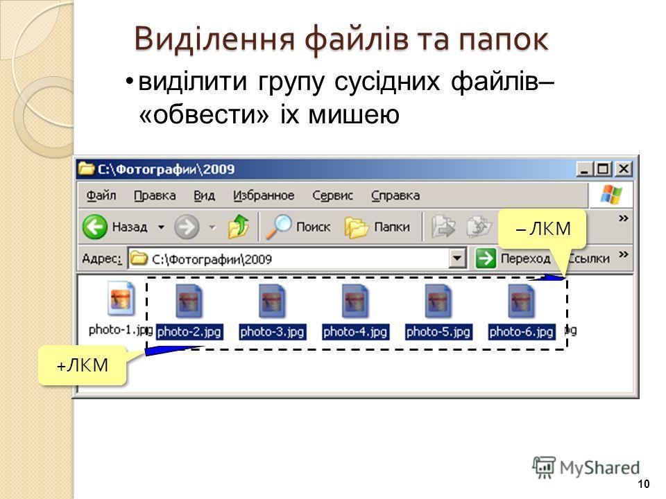 Виділення файлів та папок 10 виділити групу сусідних файлів– «обвести» іх мишею + ЛКМ – ЛКМ