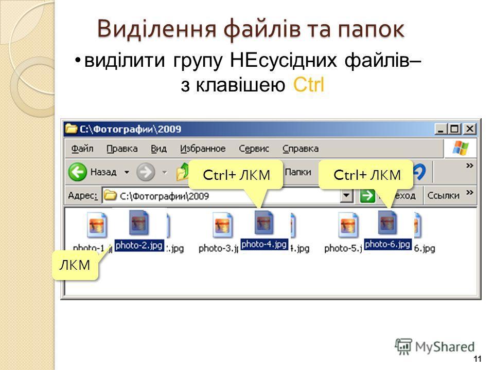 Виділення файлів та папок 11 виділити групу НЕсусідних файлів– з клавішею Ctrl ЛКМ Ctrl+ ЛКМ