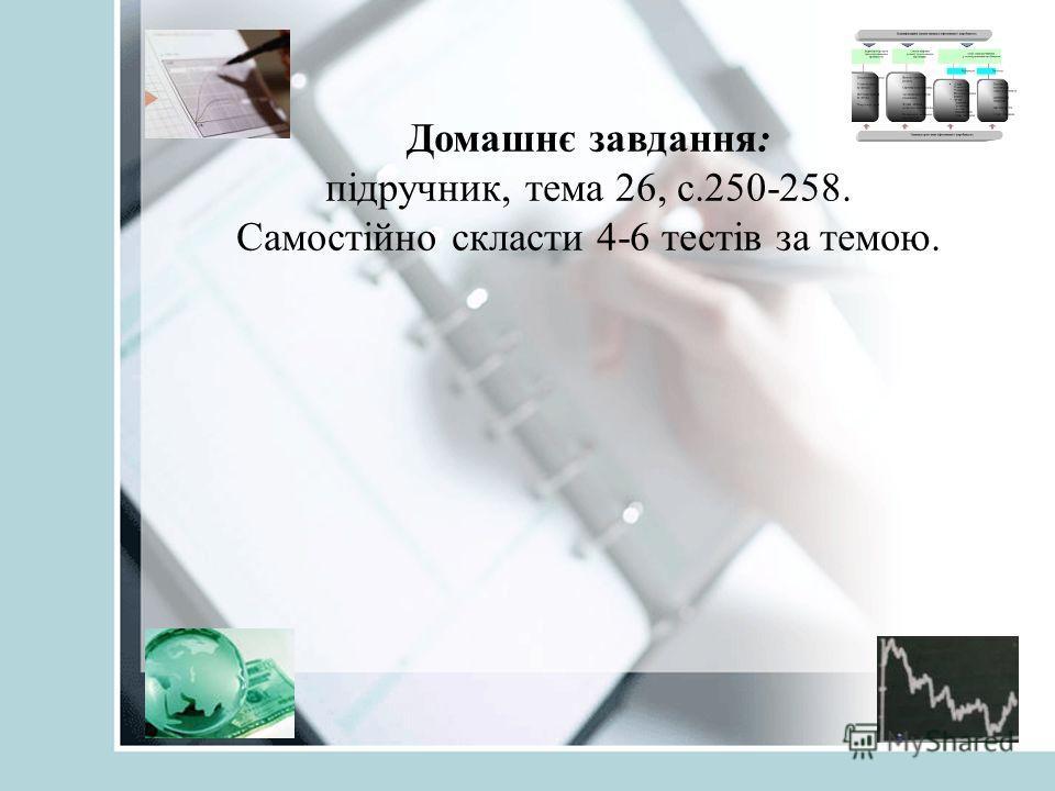 Домашнє завдання: підручник, тема 26, с.250-258. Самостійно скласти 4-6 тестів за темою.