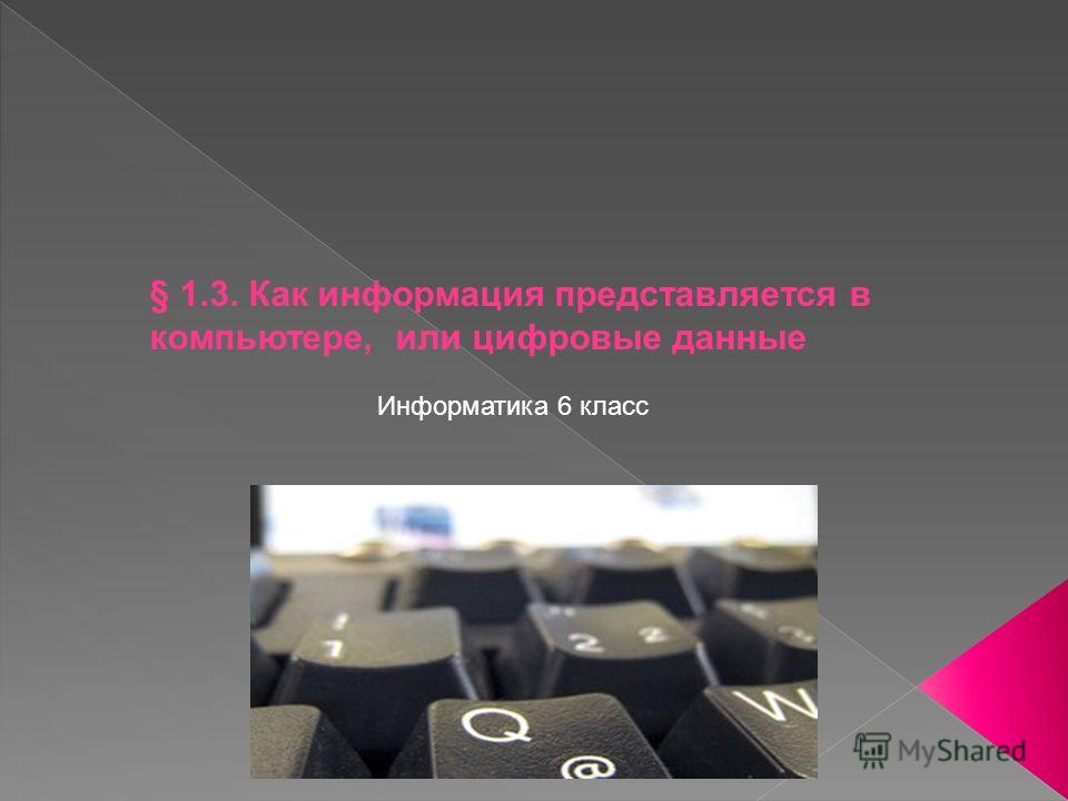 § 1.3. Как информация представляется в компьютере, или цифровые данные Информатика 6 класс