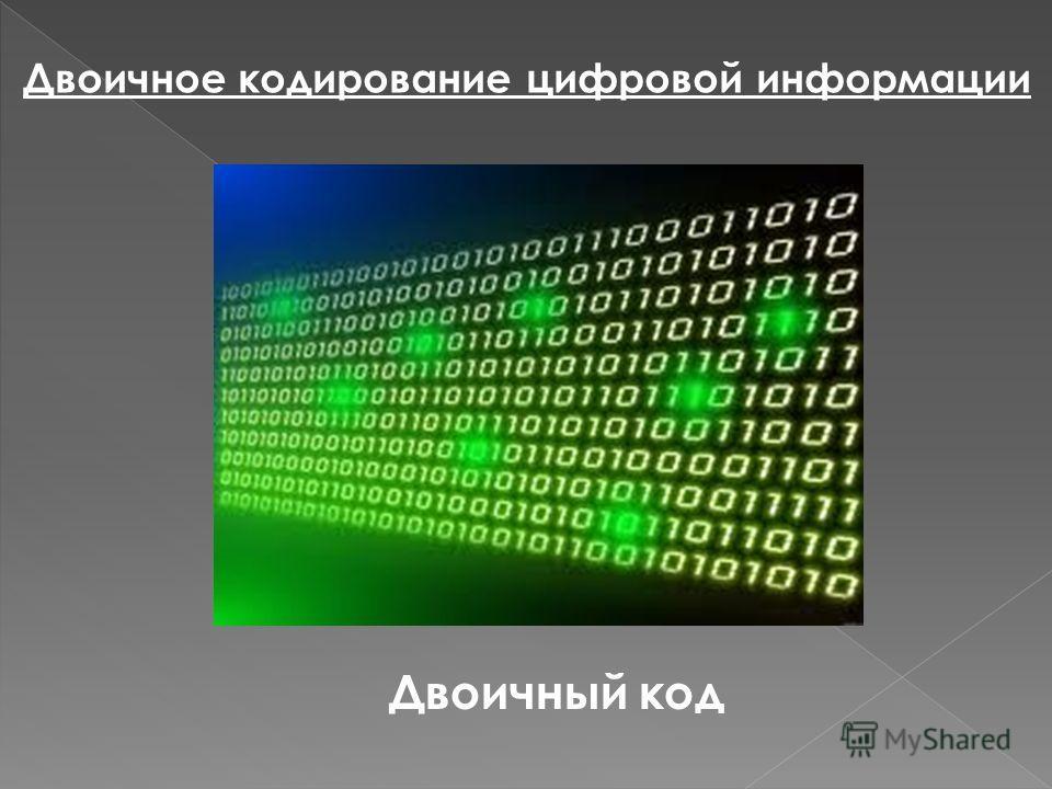 Двоичное кодирование цифровой информации Двоичный код